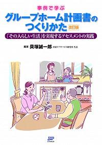 「その人らしい生活」を実現するアセスメントの実践事例で学ぶ グループホーム計画書のつくりかた 改訂版