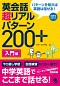 英会話 超リアルパターン200+
