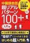 中国語会話超リアルパターン100+〈入門編〉