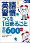 英語習慣をつくる 1日まるごと表現600プラス