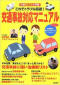 これでトラブル回避!交通事故対応マニュアル 年間85万人が負傷