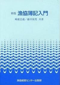 新版 漁協簿記入門