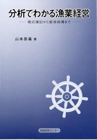 −複式簿記から営漁指導まで−分析でわかる漁業経営