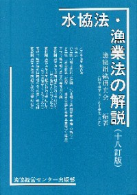 水協法・漁業法の解説(18訂版)