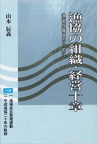 漁協役職員のために漁協の組織・経営十章