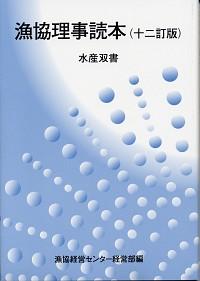 漁協理事読本(12訂版)