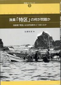 漁業権「開放」は沿岸漁業をどう変えるか漁業「特区」の何が問題か
