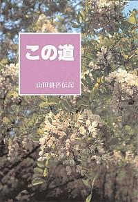 この道 山田耕筰伝記