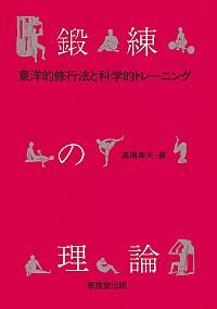東洋的修行法と科学的トレーニング鍛練の理論
