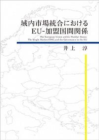 域内市場統合における EU-加盟国間関係