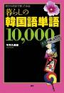 暮らしの韓国語単語10,000