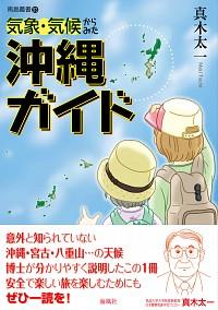 気象・気候からみた沖縄ガイド
