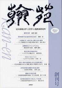 翰苑 創刊号 2014.3vol.1
