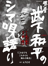 唄者 武下和平のシマ唄語り  CD付