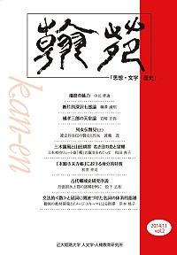 翰苑 2014.11 vol.2