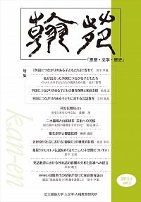 翰苑 2015.3 vol.3