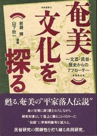 文芸・民俗・歴史からのアプローチ奄美文化を探る