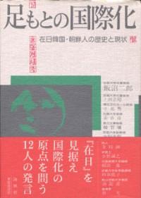 在日韓国・朝鮮人の歴史と現状足もとの国際化