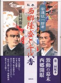 私本西郷隆盛と千代香 薩長同盟編