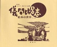 ニライ・カナイへの夢 1971儀間比呂志絵本の世界