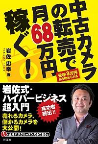 中古カメラの転売で月68万円稼ぐ!岩佐式・ハイパービジネス超入門