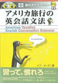 実用英語 旅のガイドブックアメリカ旅行の英会話文法