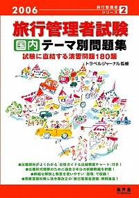 2006旅行管理者試験 国内テーマ別問題集