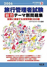 2006旅行管理者試験 総合テーマ別問題集