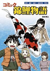 コミック 錦鯉物語