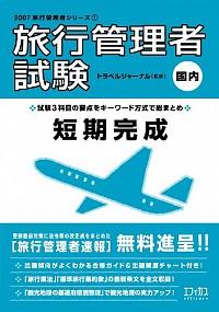 2007 旅行管理者試験<国内>短期完成