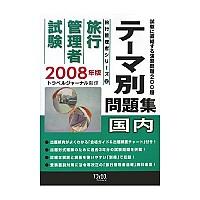2008旅行管理者試験【国内】テーマ別問題集