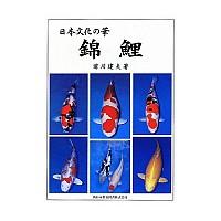 日本文化の華 錦鯉