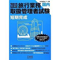 【国内】短期完成 2013