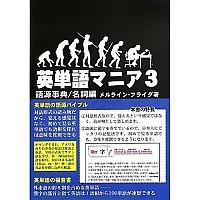 語源事典英単語マニア3