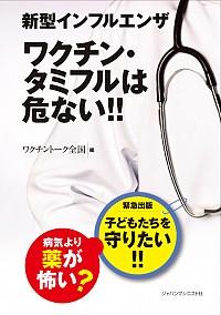 病気より薬が怖い? 子どもたちを守りたい!!新型インフルエンザ ワクチン・タミフルは危ない!!