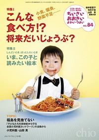 特集1、こんな食べ方!?将来だいじょうぶ?/特集2、しんどいとき、ほっとしたいとき いま、この子と読みたい絵本ちいさい・おおきい・よわい・つよい84号