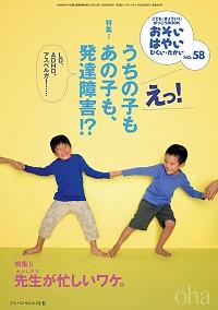 特集1 LD、ADHD、アスペルガー……えっ!うちの子もあの子も、発達障害!?/特集2 先生(わたしたち)が忙しいワケ。おそい・はやい・ひくい・たかい58号