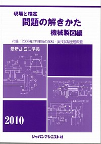 現場と検定  問題の解きかた(機械製図編)2010年版