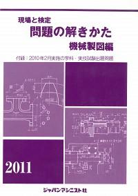 現場と検定  問題の解きかた(機械製図編)2011年版