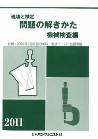 現場と検定 問題の解きかた(機械検査編)2011年版