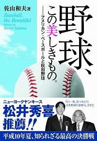 アメリカン・ベースボールと秋田野球野球、この美しきもの。
