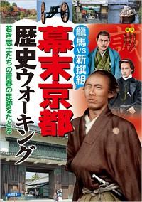 龍馬vs新撰組 幕末京都歴史ウォーキング