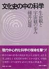 生命観と宇宙観の歩み文化史の中の科学