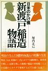 日米のかけ橋新渡戸稲造物語