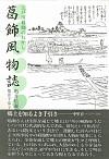 江戸川葛飾のむかし葛飾風物誌