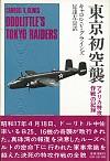 アメリカ特攻作戦の記録東京初空襲