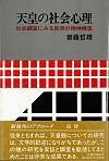 社会調査にみる民衆の精神構造天皇の社会心理