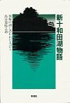 神秘の湖に憑かれた人びと新十和田湖物語