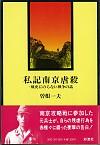 戦史にのらない戦争の話私記南京虐殺 (正)