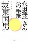 『十六の墓標』を読む永田洋子さんへの手紙